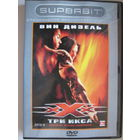 """Три икса (xXx) DVD-9  Прим: серия """"Superbit - специальное российское издание""""."""