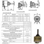 Резистор переменный подстроечный проволочный ППБ-1В 1 кОм+/-10%;