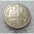 20 копеек 1979 СССР