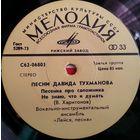 """ЕР Давид ТУХМАНОВ / ВИА """"Лейся, песня"""" - Песни (1976)"""