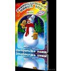 Разноцветный Новый Год. (Таежная сказка. Сармико. Новогодняя ночь. Когда зажигаются елки. Песенка радости) Скриншоты внутри