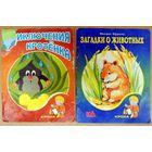 Приключения кротёнка и Загадки о животных.  Книжица для малышей Старт с 10 КОПЕЕК без минимальной цены!