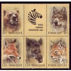 Сцепка с купоном 1988 год А.Исаков Фонд помощи зоопаркам 5929-5933 2