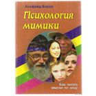 Бирах А. Психология мимики. Как читать мысли по лицу. 2004г.