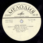 ЕP Юрий АНТОНОВ - Дорога к морю (1982) дата записи: 1981
