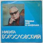 LP Никита БОГОСЛОВСКИЙ. Избранные песни из кинофильмов  (1983)