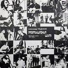 LP Александр Градский - Размышления Шута, вокальная сюита (1988)