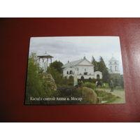 Календарик Костёл св. Анны д. Мосар (2006 год)