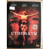"""Стигматы"" DVD Лицензия"