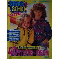"""Журналы по вязанию """"Strick & Schick"""" (разные номера)"""