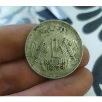 1 рупия 1978.