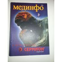 Книга для фармацевтов и врачей Мединфо-99.