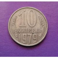10 копеек 1979 СССР #04