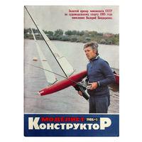 "Журналы ""Моделист конструктор"" за 1986г. # 1; 2; 4; 5; 6; 8; 10; 12."