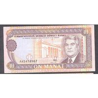 Туркменистан 1993 г. 10 манат. Серия АА