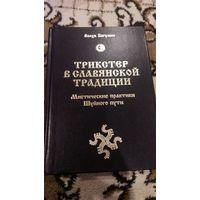 Трикстер в славянской традиции. Мистические практики Шуйного пути