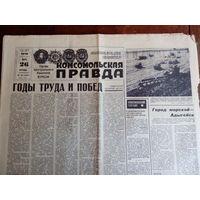 """Газета """"Комсомольская правда"""" за 26 июня 1970"""