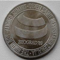 Югославия 5000 динар 1989 Саммит Движения неприсоединения