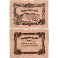 10 рублей 1918, Могилев, Разменный билет Могилевской губернии, Бланк без номера