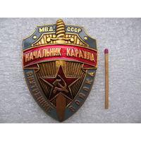 Знак. Начальник караула внутренних войск МВД СССР