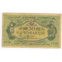 50 карбованцев 1918 г/ АО 200
