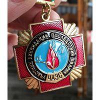 Участнику ликвидации последствий аварии Чернобыльской чаэс. Чернобыльский крест.