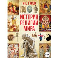 История религий мира