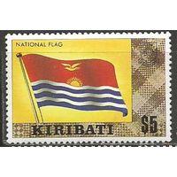 Кирибати. День Независимости. Национальный флаг. 1979г. Mi#336.