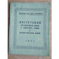 Инструкция организациям ВЛКСМ в Советской Армии и Военно-Морском Флоте. 1961 г.