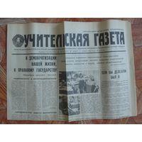 Учительская газета, 3.11.1988