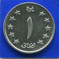 Афганистан 1 афгани 1961 ( 1340 ) , VF