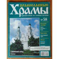 Православные храмы Полоцк Софийский собор