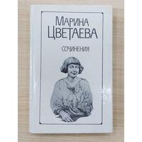Марина Цветаева. 2 том. Сочинения. Автобиографическая проза