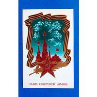 В. Семенов.  Слава Советской Армии! 1984 г. Чистая.