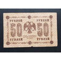Нечастая бона 50 рублей 1918 год с рубля из старой коллекции