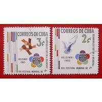 Куба. Фестиваль. ( 2 марки ) 1962 года.