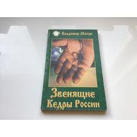"""Владимир Мегре. """"Звенящие кедры России""""."""