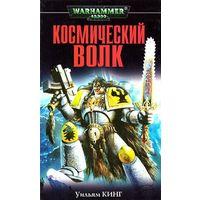 Книги Warhammer 40000 Космический волк