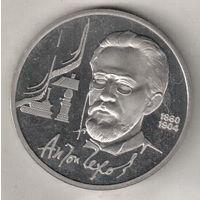 1 рубль 1990 А.Чехов пруф