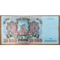 10000 рублей 1992 года, серия АМ - Вторая банкнота банка России