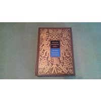 Сказки народов мира - Сказки народов Америки, художник Алимов