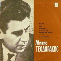 LP Mikis Theodorakis - Песни Микиса Теодоракиса (1970)