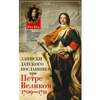 Юст Юль. Записки датского посланника при Петре Великом. 1709–1711