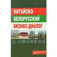 Малевич И.А. Китайско-белорусский бизнес-диалог: китайско-белорусско-русский разговорник
