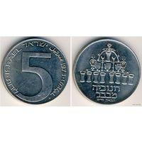 Израиль 5 лир 1973, серебро