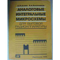 Справочник: Аналоговые микросхемы для бытовой аппаратуры