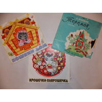 Пластинка сказка, Пластинки детские со сказками- Кошкин дом, крошечка-хаврошечка, теремок