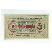 Рига, 3 рубля 1919 год
