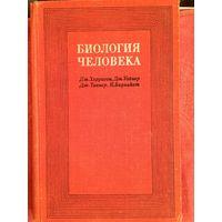 Книга Биология Человека