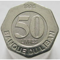 1к Ливан 50 ливров 1996 распродажа коллекции